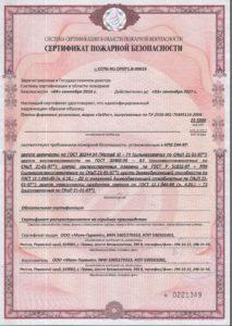 резиновое покрытие пожарный сертификат- setfor
