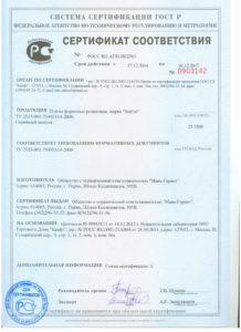 резиновое покрытие сертификат соответствия- setfor