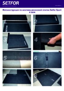 Инструкция по монтажу резиновых спортивных покрытий setfor